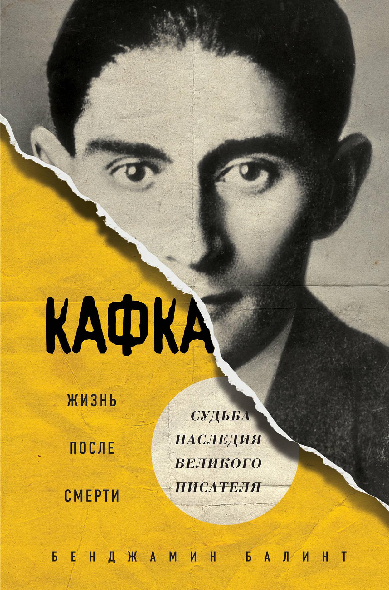 Бенджамин Балинт Кафка. Жизнь после смерти. Судьба наследия великого писателя