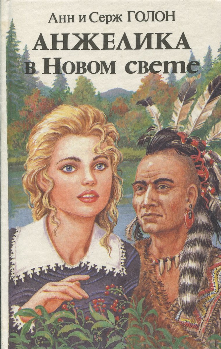 Анн и Серж Голон Анжелика в Новом Свете. Книга 1 голон анн и серж анжелика в новом свете