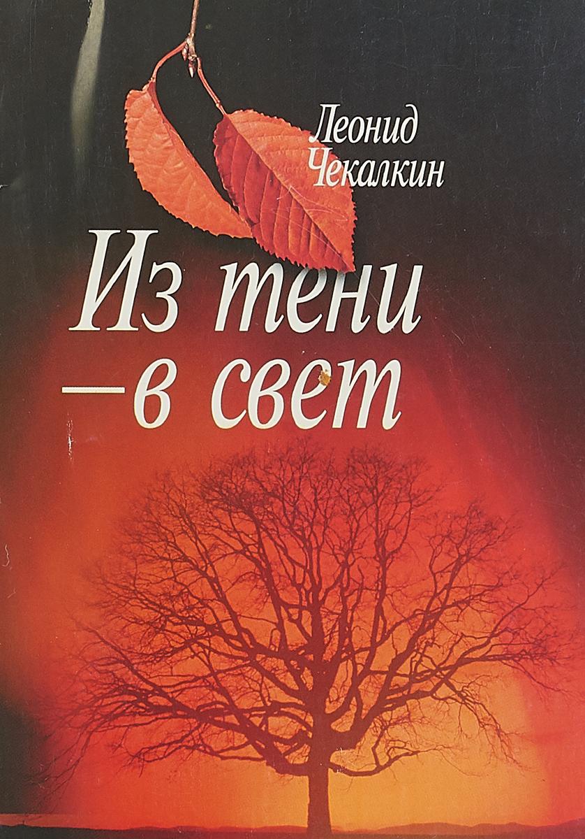 Леонид Чекалкин Из тени - в свет