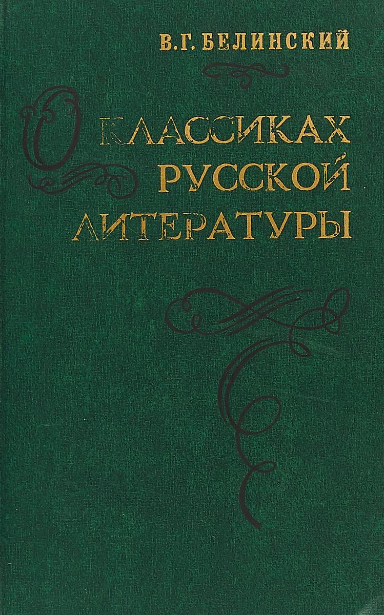 В.Г.Белинский О классиках русской литературы цена и фото