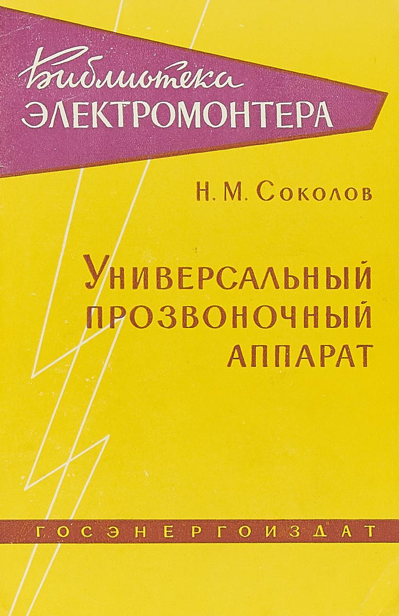 Соколов Н.М. Универсальный прозвоночный аппарат