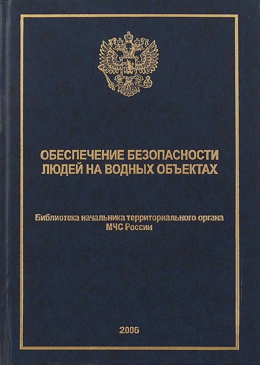 Под ред. В.А. Пучкова Обеспечение безопасности людей на водных объектах