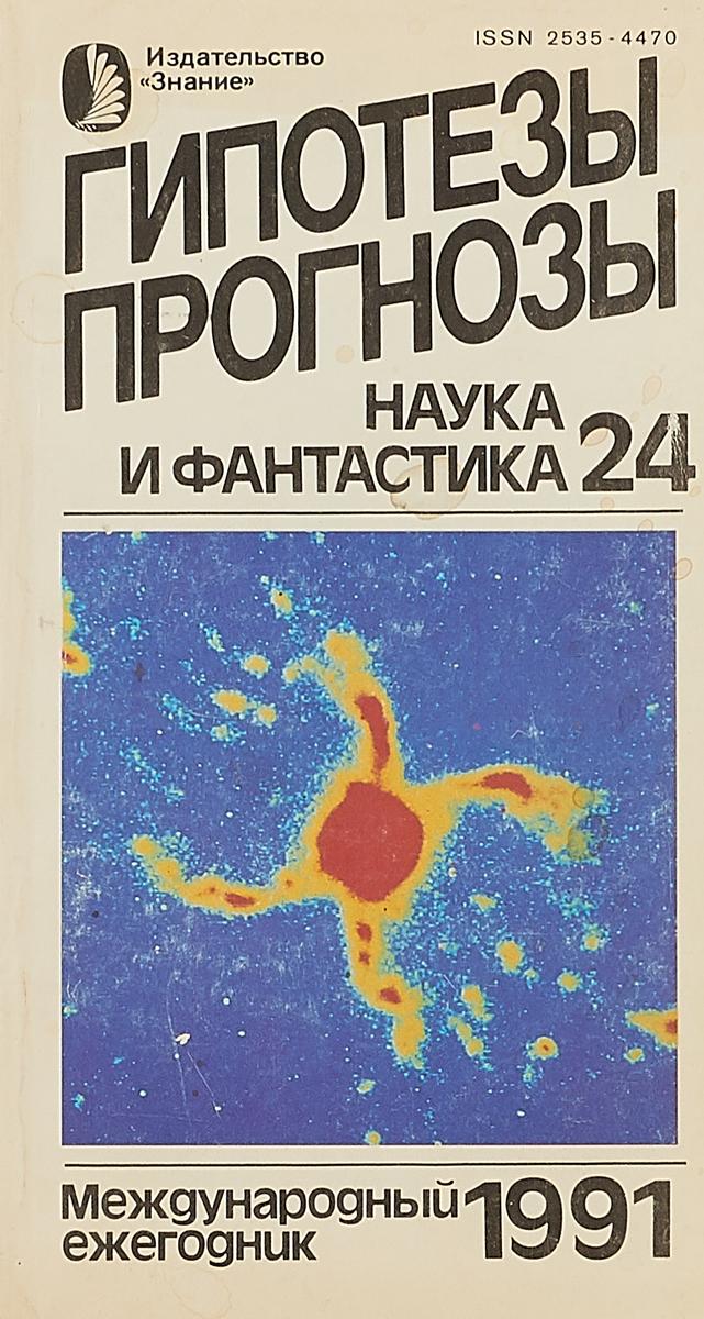 Гипотезы.Прогнозы (наука и фантастика). Международный ежегодник. 24 знание сила фантастика 2 сентябрь декабрь 2014