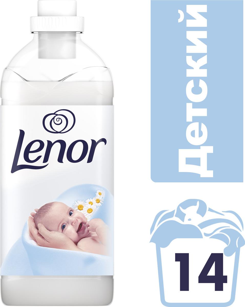 """Кондиционер для белья """"Lenor"""" для чувствительной и детской кожи, концентрированный, 500 мл"""
