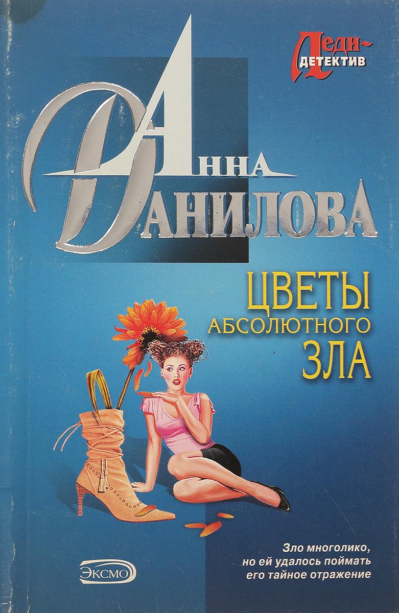 Анна Данилова Цветы абсолютного зла цена 2017
