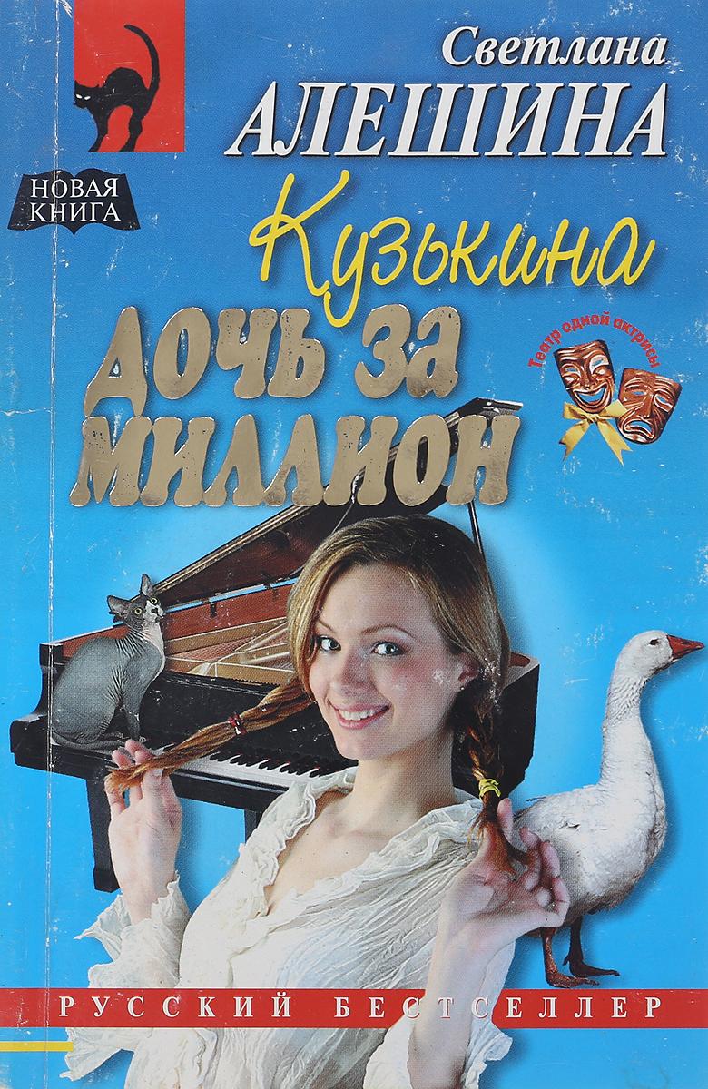 все цены на Светлана Алешина Кузькина дочь за миллион онлайн