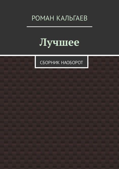 Кальгаев Роман Лучшее. Сборник наоборот