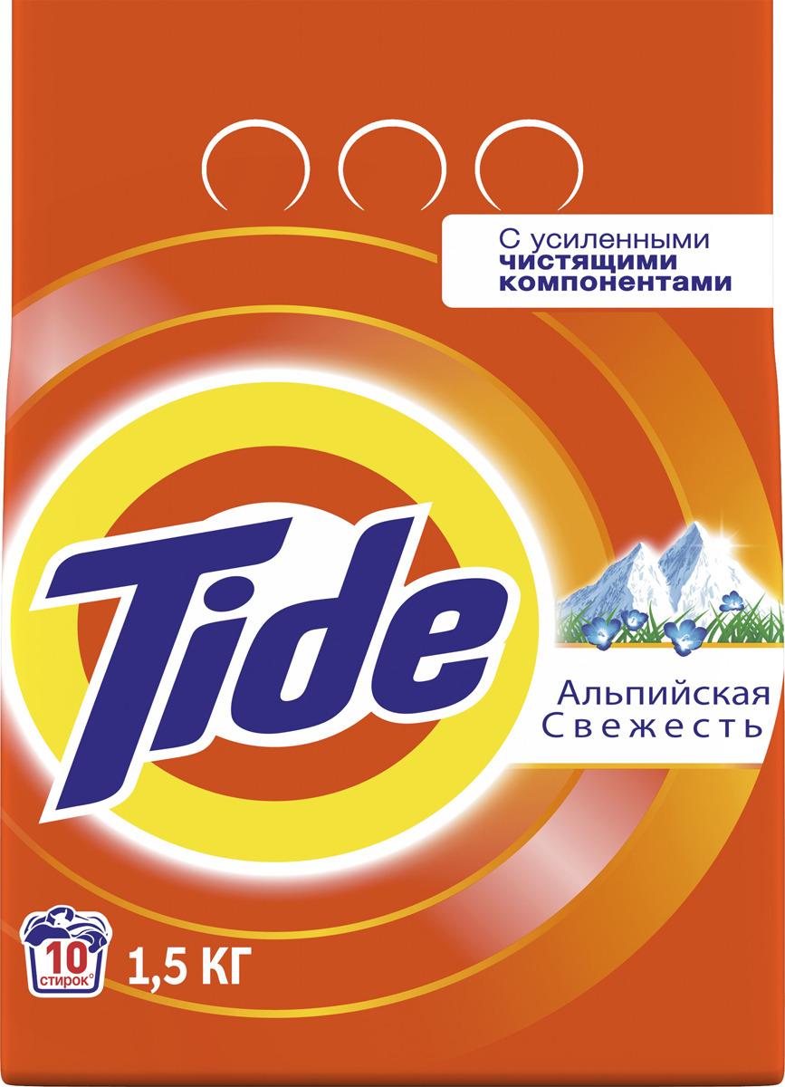 Стиральный порошок Tide Альпийская свежесть, автомат, 1,5 кг стиральный порошок dosia автомат альпийская свежесть 8 4 кг
