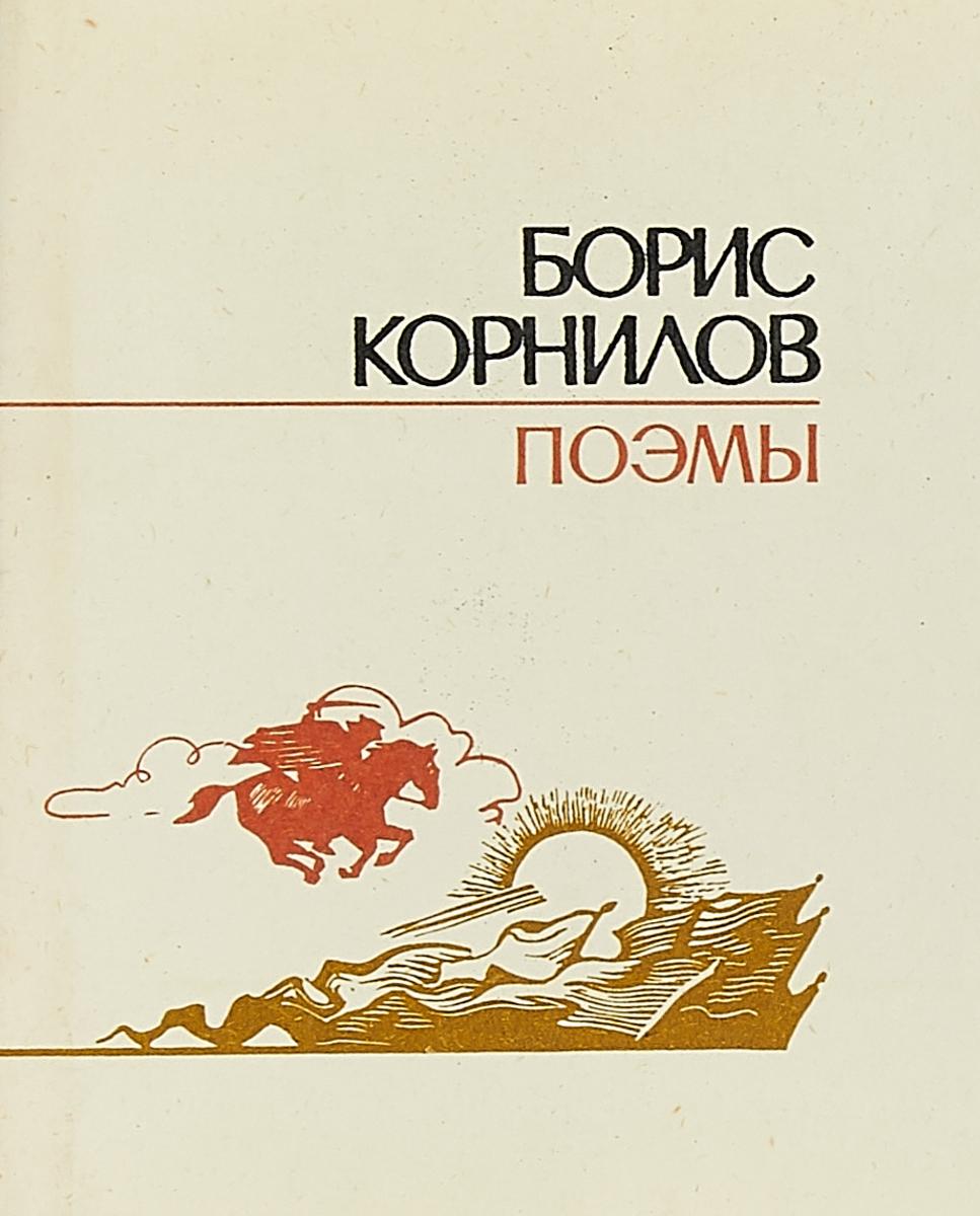 Б.Корнилов Борис Корнилов. Поэмы. борис корнилов борис корнилов избранное