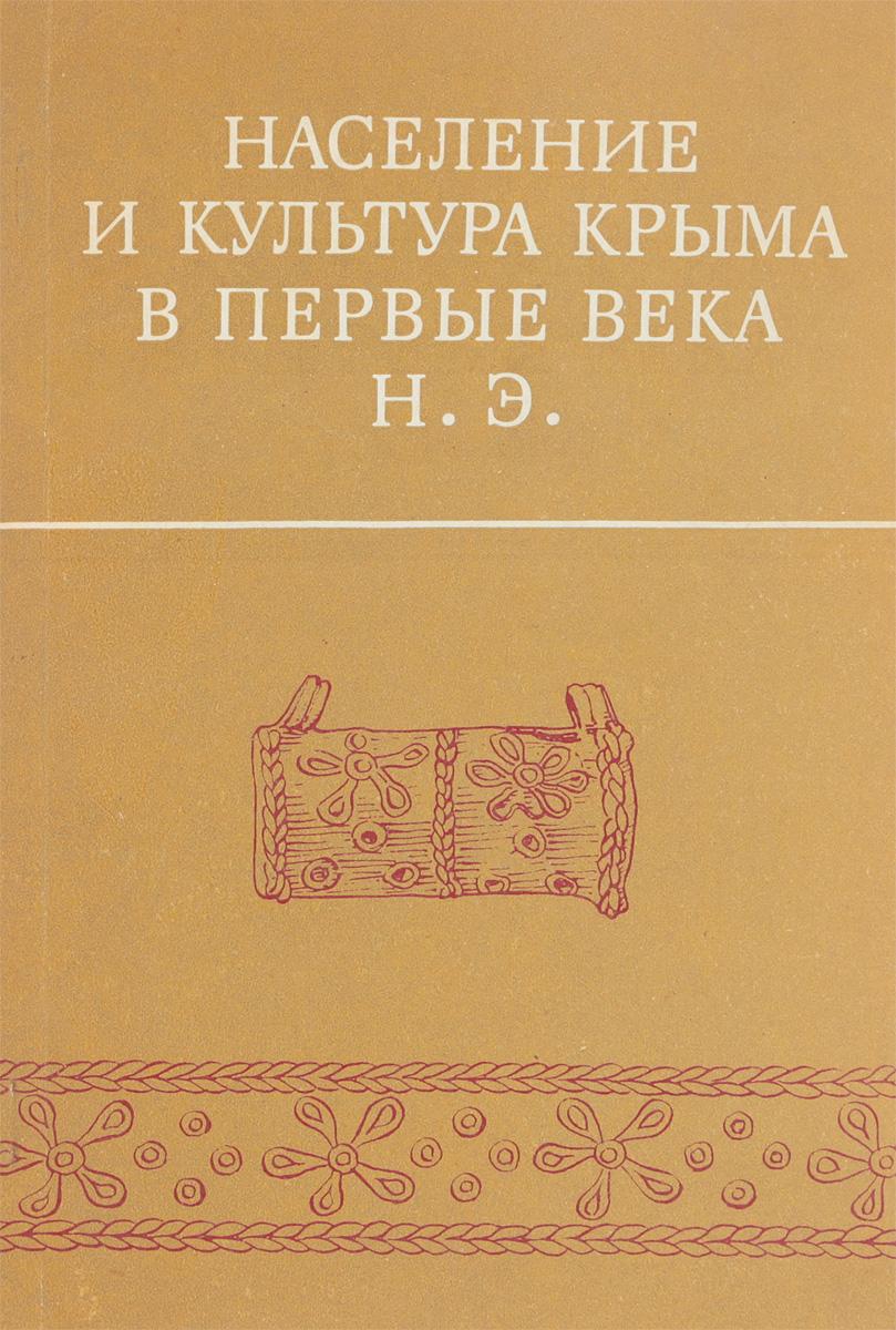 Т.Н.Телиженко Население и культура Крыма в первые века н.э. take that take that progress