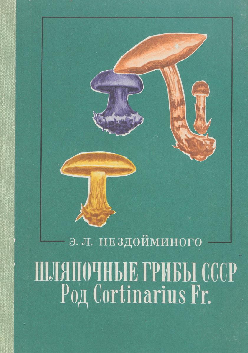 Э.Л.Нездойминого Шляпочные грибы СССР. Род Cortinarius Fr.