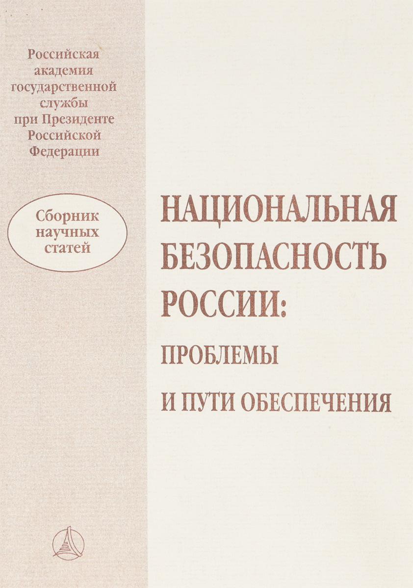 А.А.Прохожева Национальная безопасность России: проблемы и решения