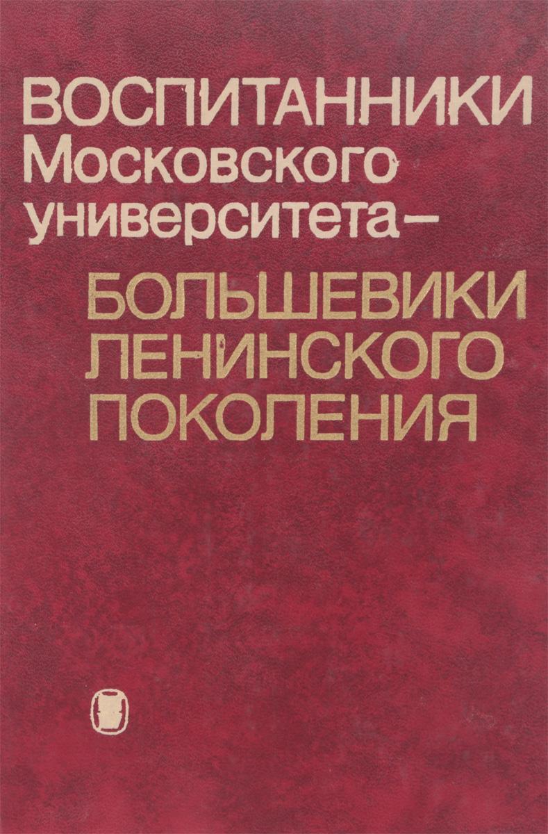 В.И.Злобин Воспитанники Московского - Университета - Большевики Ленинского поколения