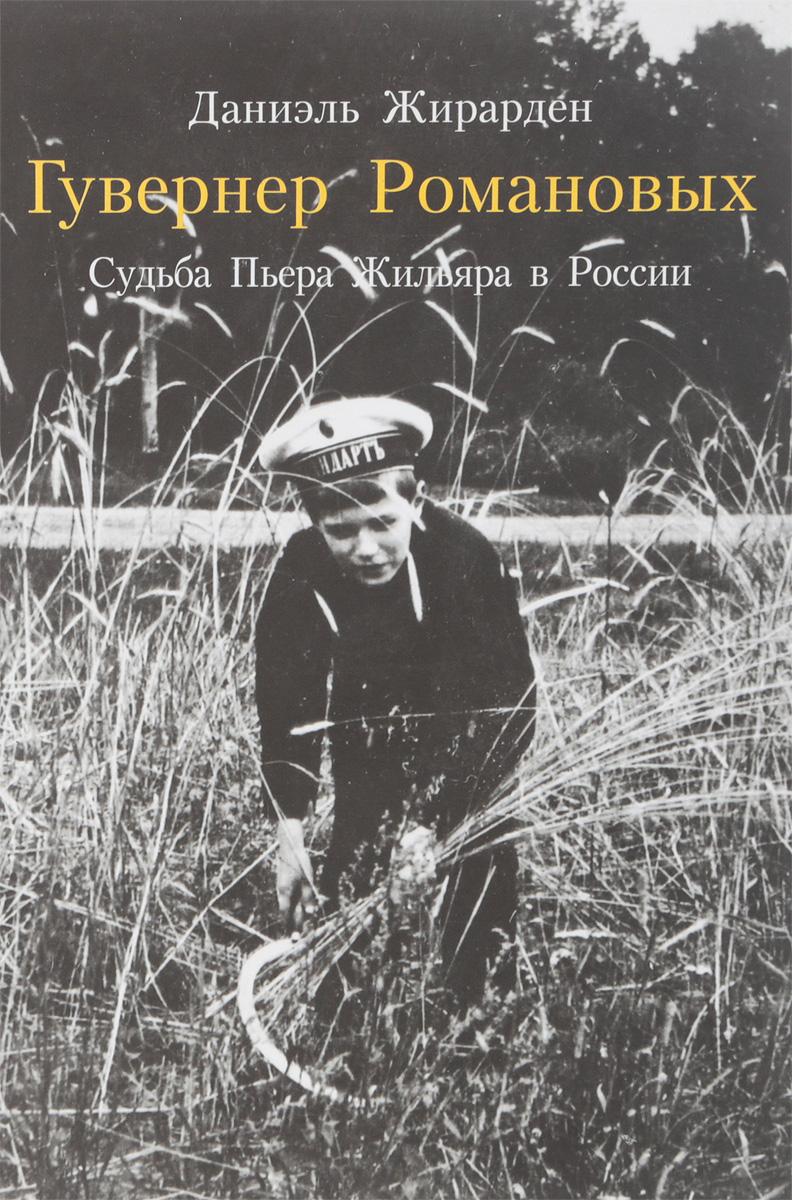 Даниэль Жирарден Гувернер Романовых. Судьба Пьера Жильяра в России