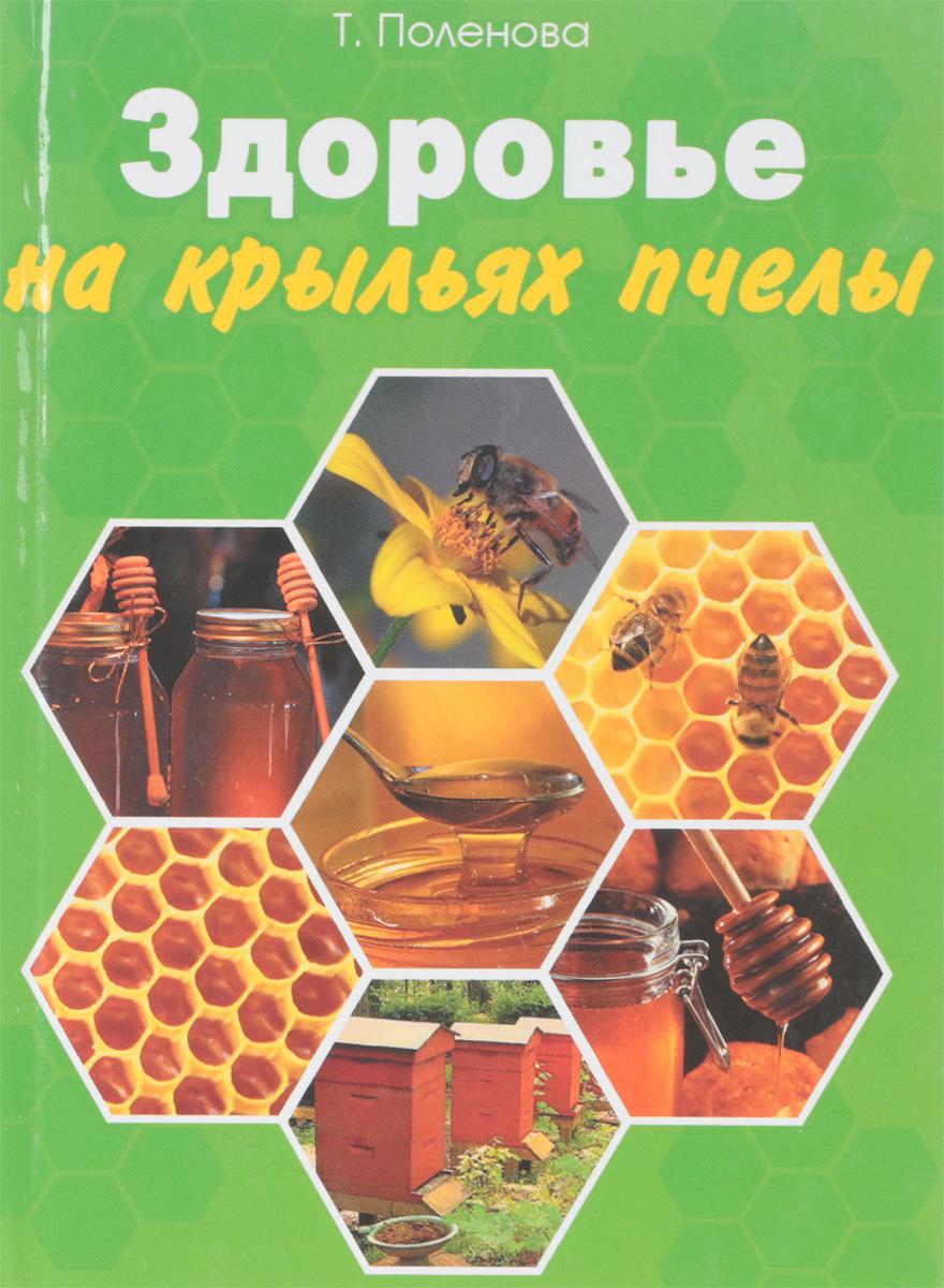 Т. Поленова Здоровье на крыльях пчелы