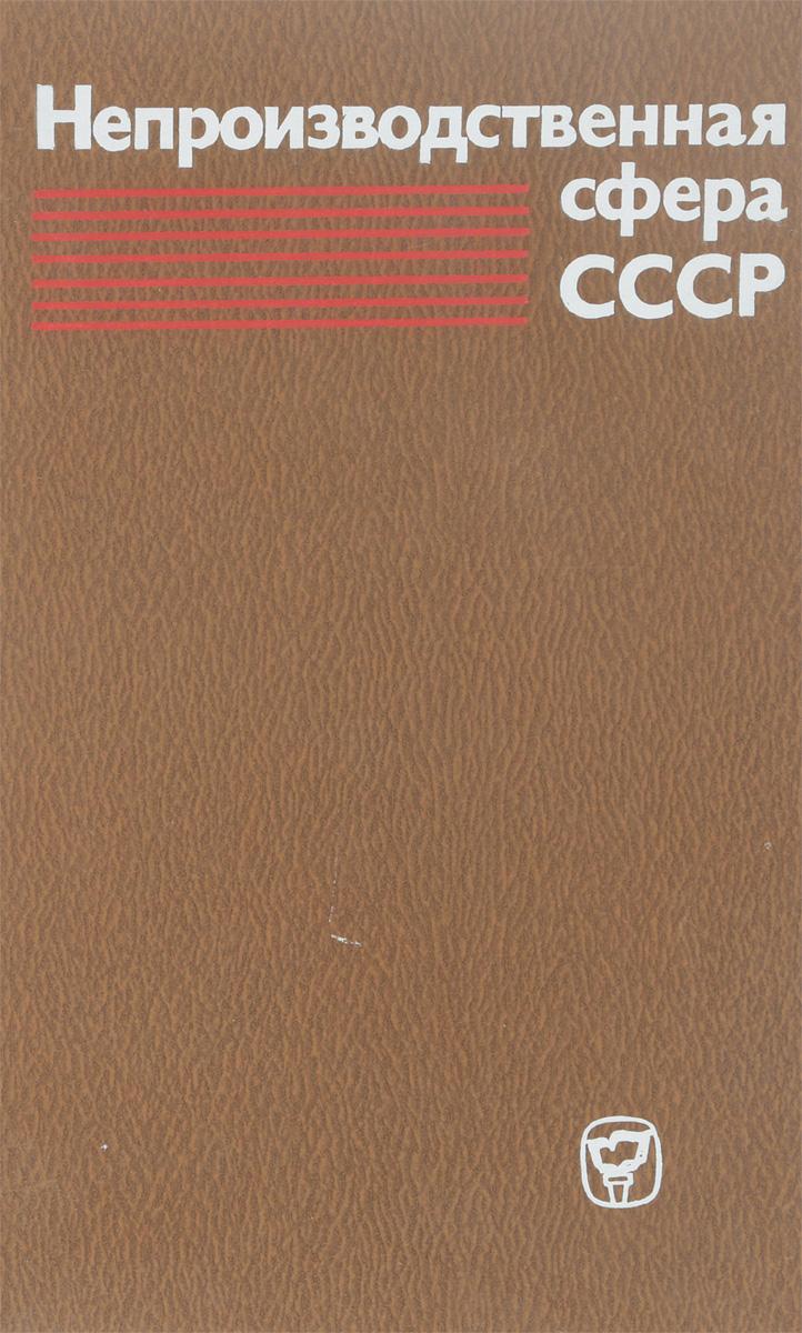 М.В.Солодков Непроизводственная сфера СССР опустошитель 22 хронос
