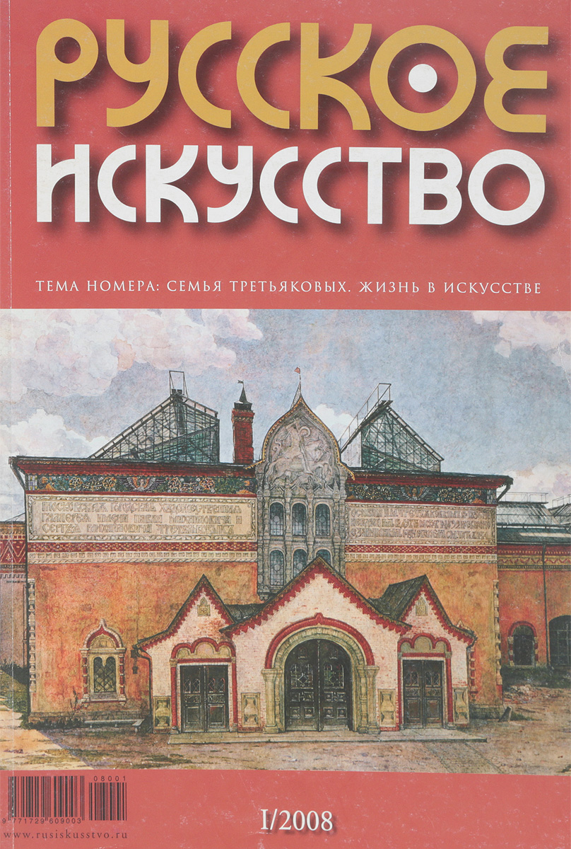 Русское искусство, 1(17)/2008 русское искусство 3 15 2007
