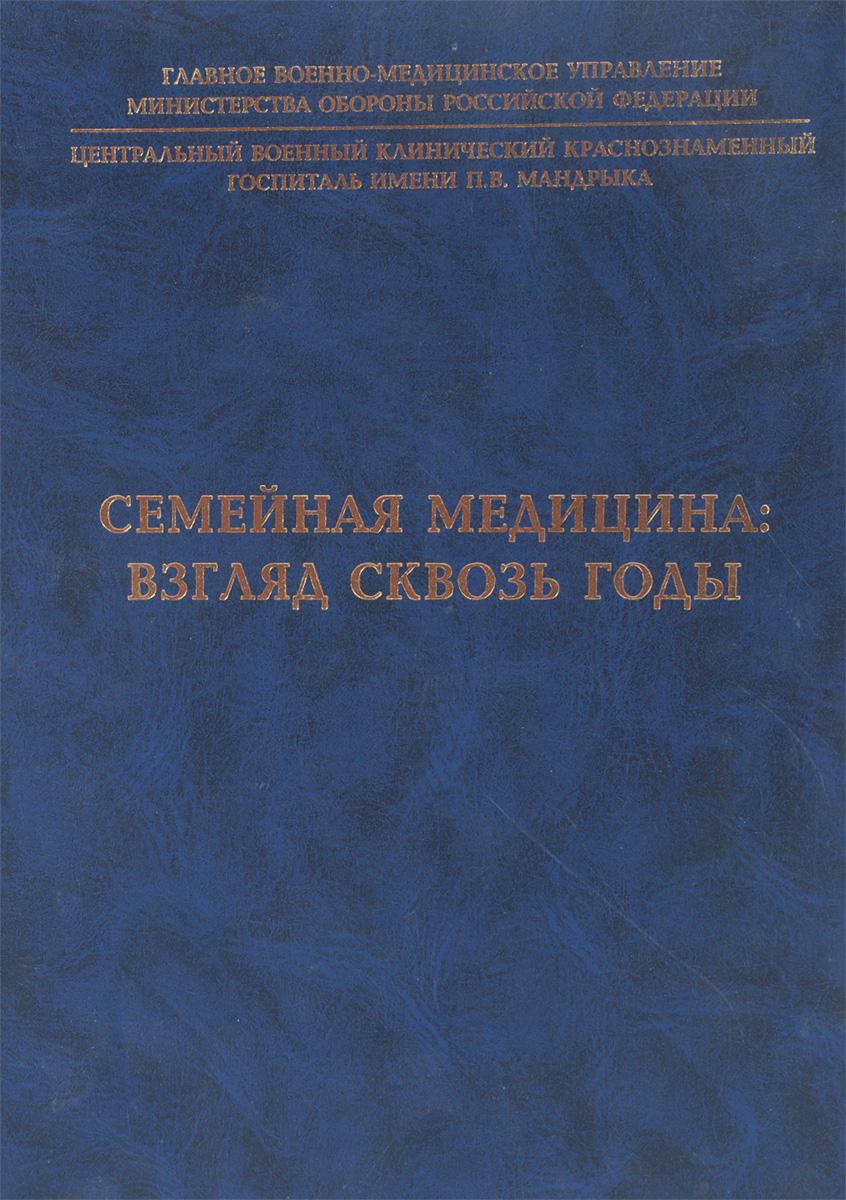 Симоненко В.Б. Семейная медицина: взгляд сквозь годы медицина журналы