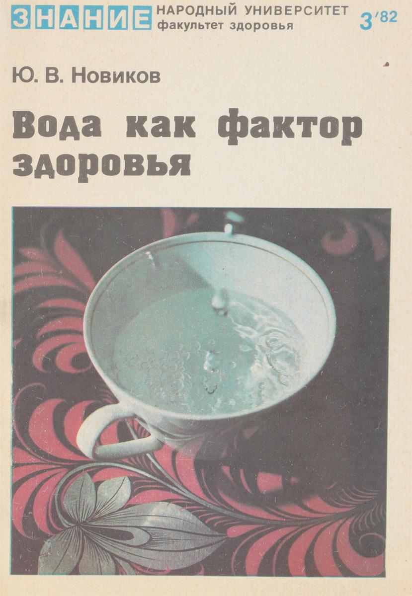 Ю.В.Новиков Вода как фактор здоровья алкотест фактор м