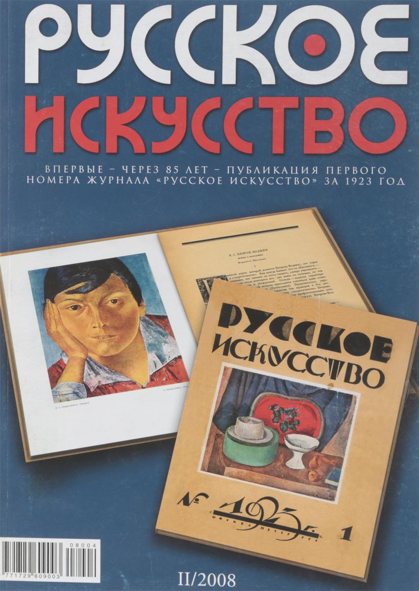 Русское искусство, 2(18)/2008 анисимов е русское искусство глазами историка или куда ведет сусанин