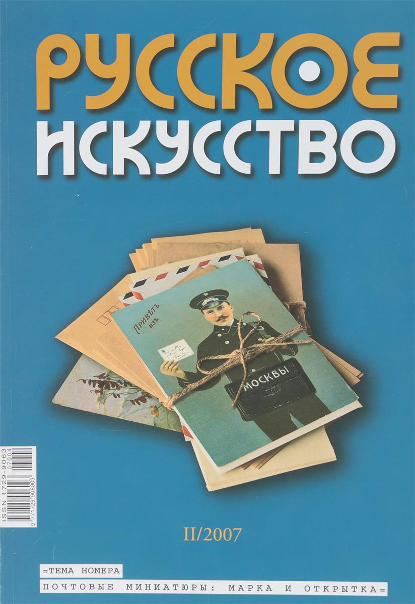 Русское искусство, 2(14)/2007 анисимов е русское искусство глазами историка или куда ведет сусанин