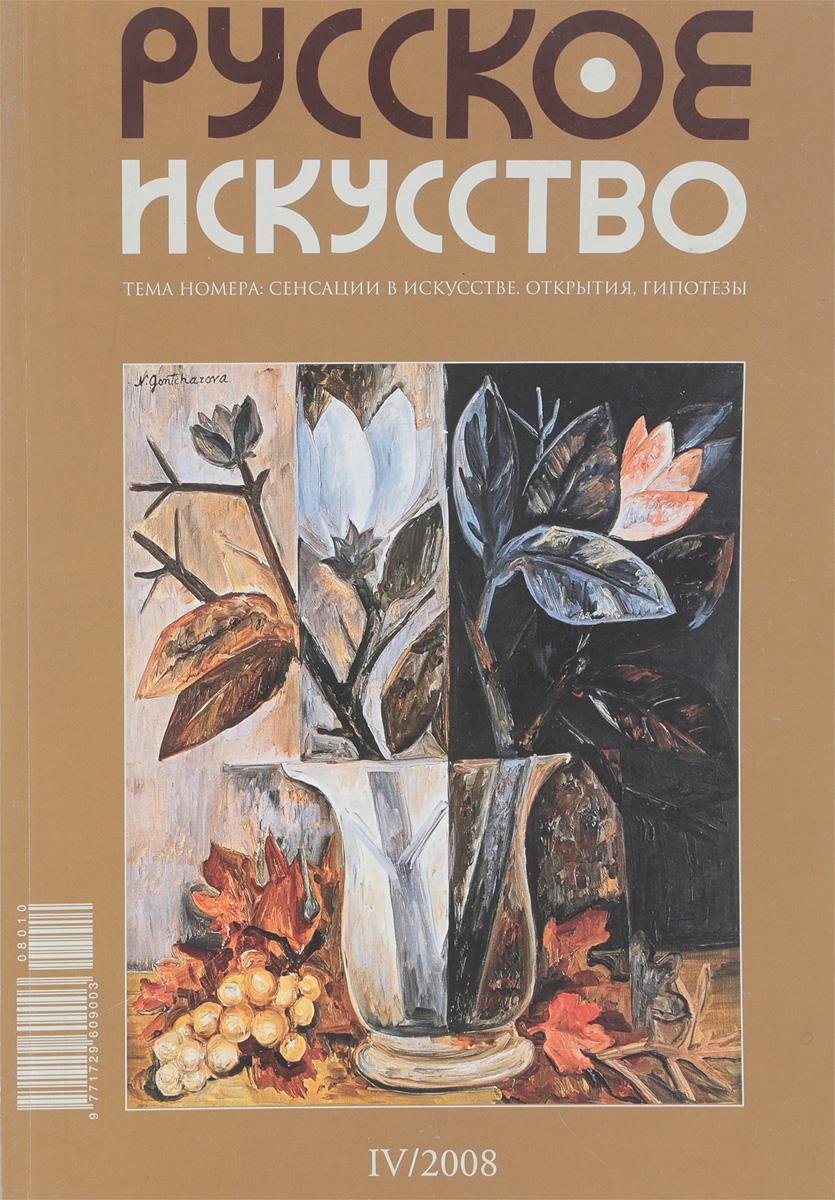 Русское искусство, 4(20)/2008 русское искусство 3 15 2007