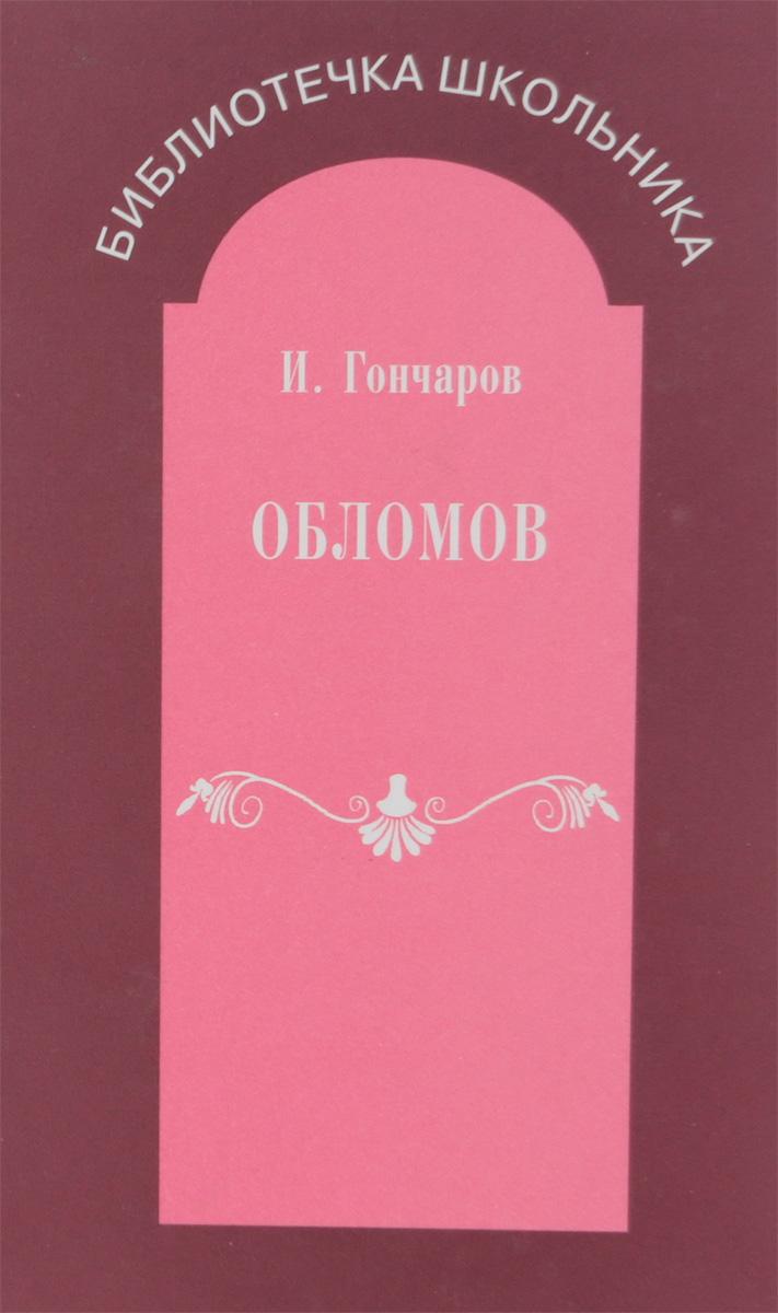 Гочаров И.А. Обломов