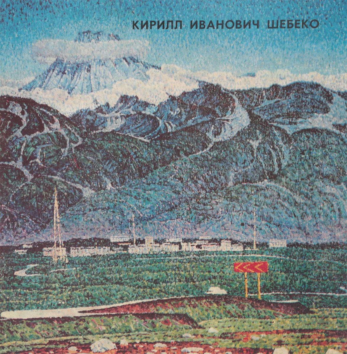 Кирилл Иванович Шебеко. Каталог