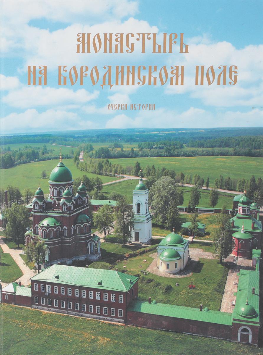 Моастырь на Бородинском поле