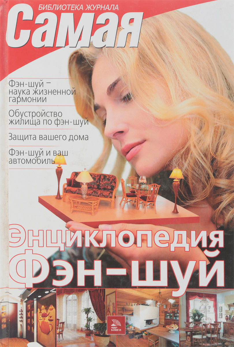 Корнилова М. Энциклопедия фэн-шуй лекция фэн шуй внутри себя