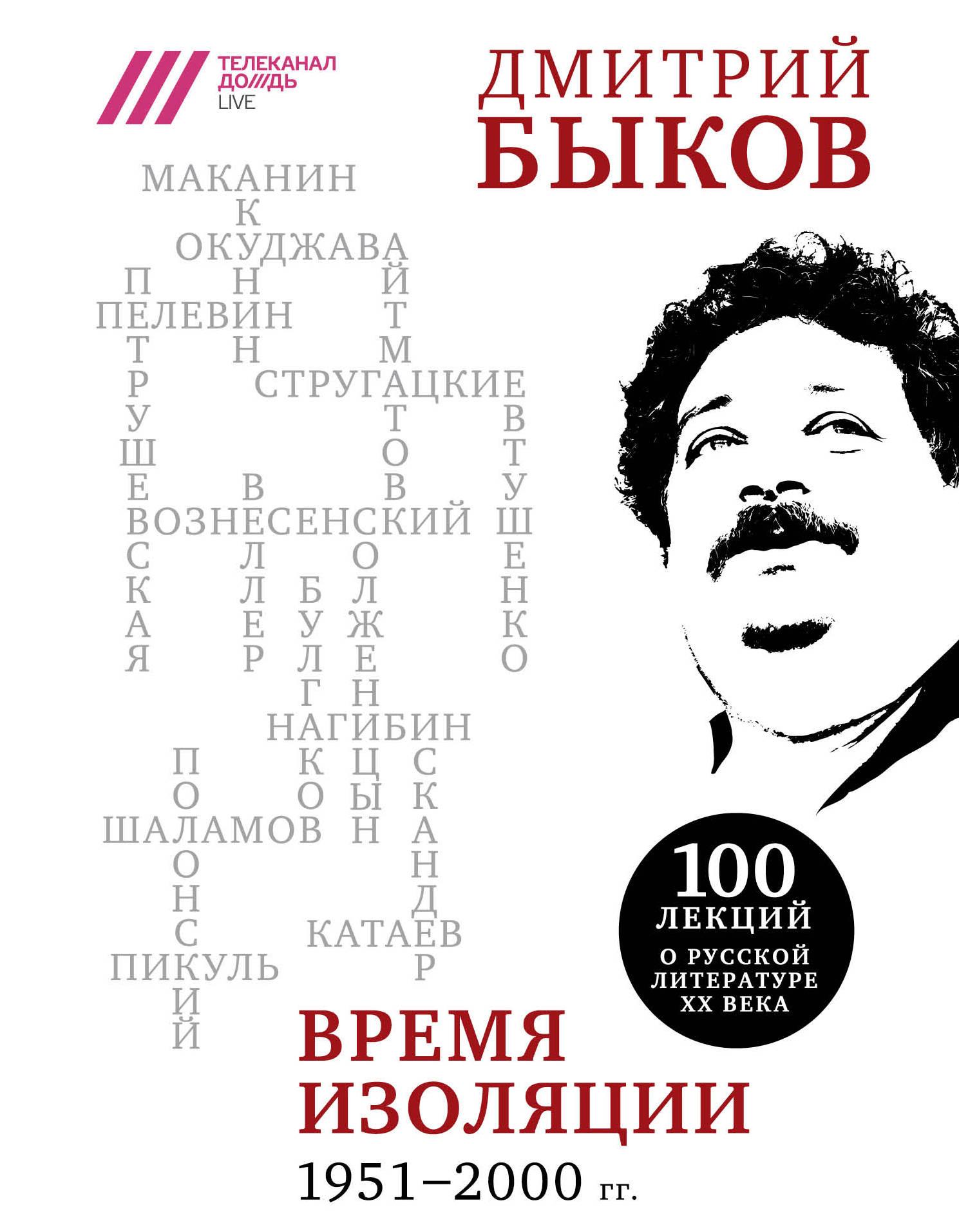 Дмитрий Быков Время изоляции. 1951-2000 гг.