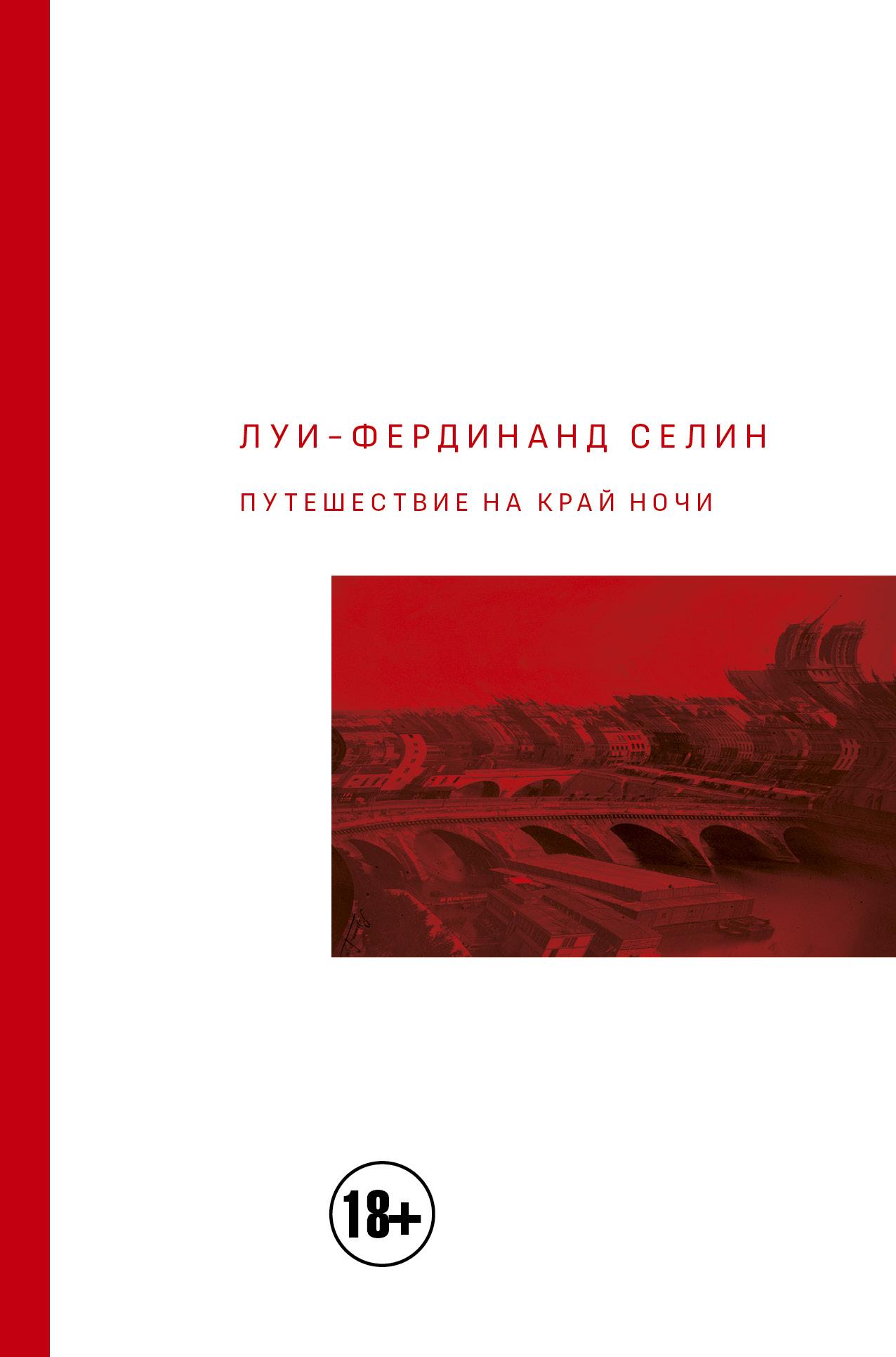 Луи-Фердинанд Селин Путешествие на край ночи путешествие на край