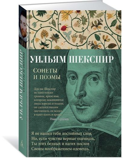 Уильям Шекспир Сонеты и поэмы уильям шекспир the sonnets and poems сонеты и поэмы