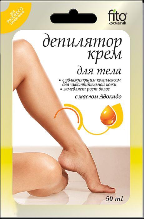 Fito Косметик Крем-депилятор для чувствительной кожи с маслом авокадо, 50 мл