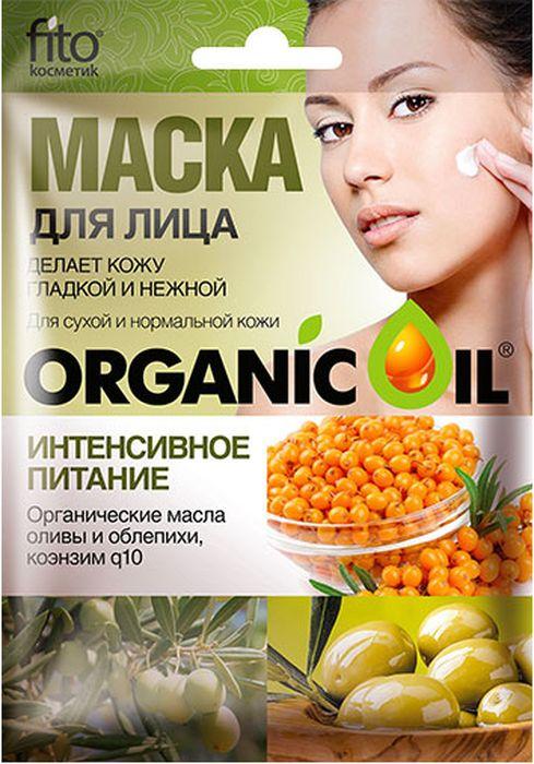 Fito Косметик Маска для лица Интенсивное питание, 25 мл