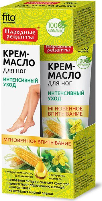 Fito Косметик Крем-масло для ног Интенсивный уход, 45 мл