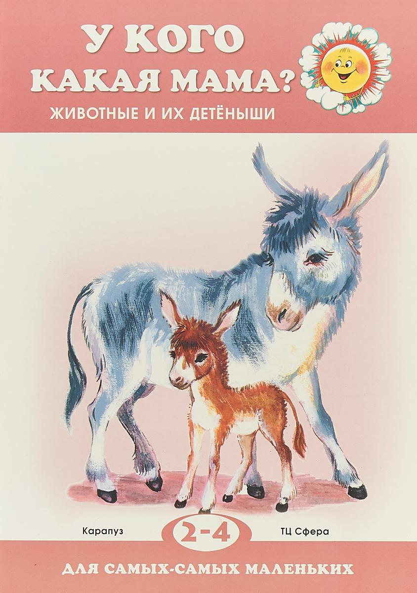 Г.Р. Лагздынь, С.Н. Савушкин У кого какая мама? Животные и их детеныши
