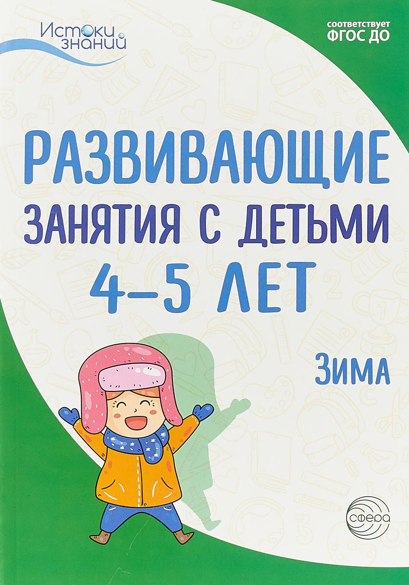 А. Г. Арушанова, Н. Е. Васюкова, Т. В. Тарунтаева Развивающие занятия с детьми 4-5 лет. Зима. II квартал