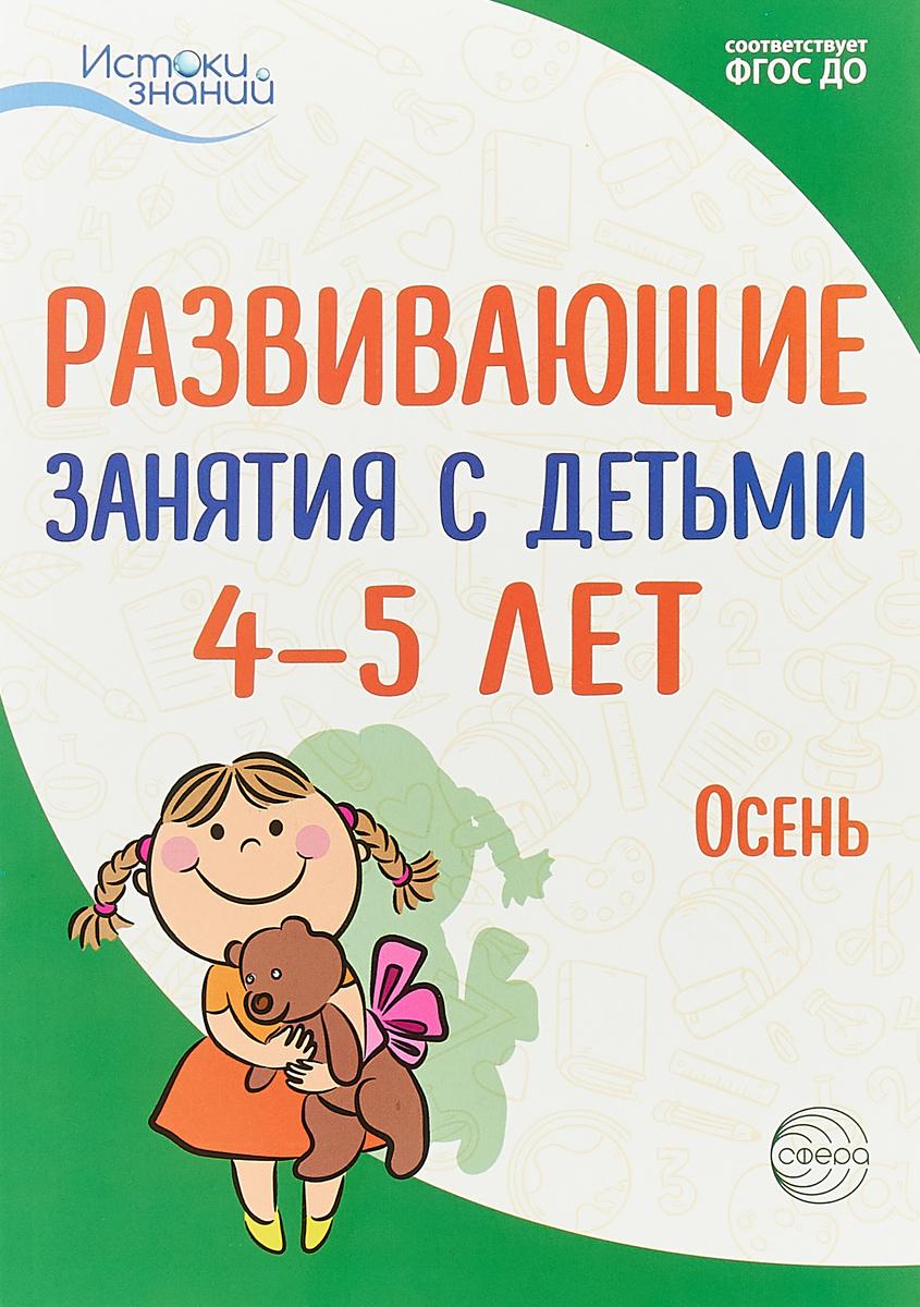 А. Г. Арушанова, Н. Е. Васюкова, Т. В. Тарунтаева Развивающие занятия с детьми 4-5 лет. Осень. I квартал