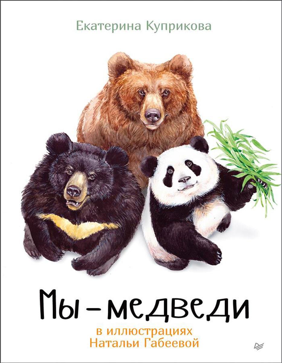 Екатерина Куприкова Мы - Медведи