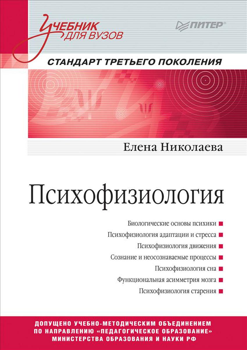 Елена Николаева Психофизиология. Учебник а е гольдштейн физические основы получения информации учебник