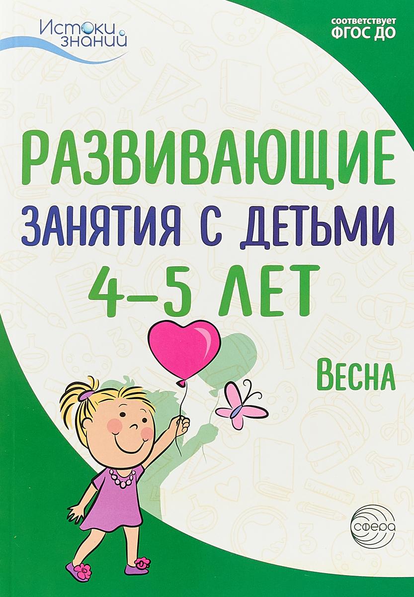 А. Г. Арушанова, Н. Е. Васюкова, Т. В. Тарунтаева Развивающие занятия с детьми 4-5 лет. Весна. III квартал