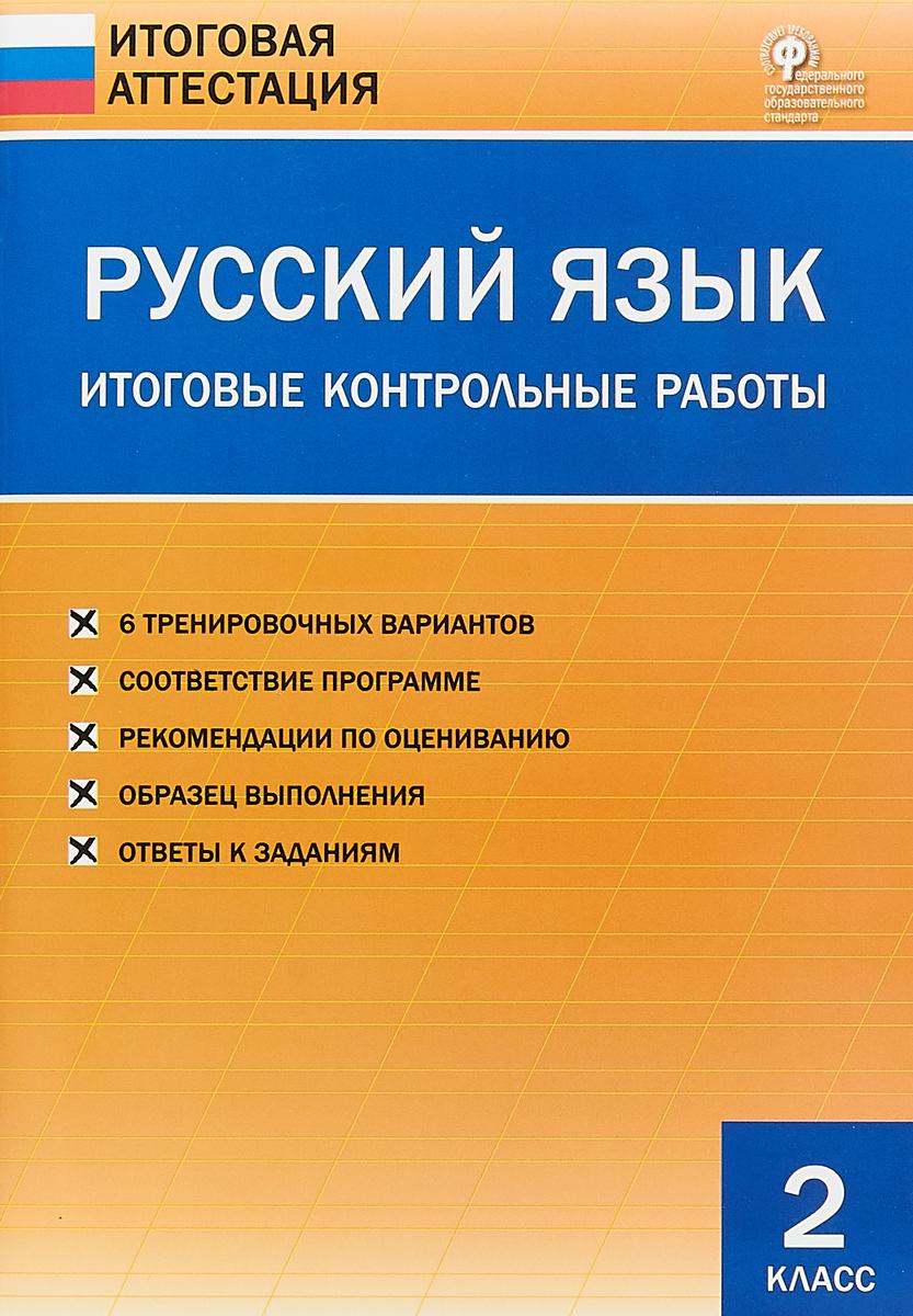 Русский язык. Итоговые контрольные работы. 2 класс