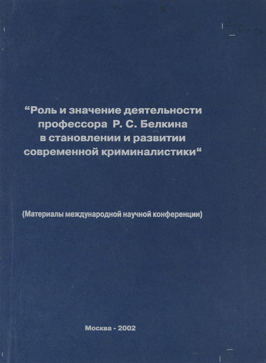 Т.В.Аверьянова Роль и значение деятельности профессора Р.С.Белкина в становлении и развитии современной криминалистики плавка значение