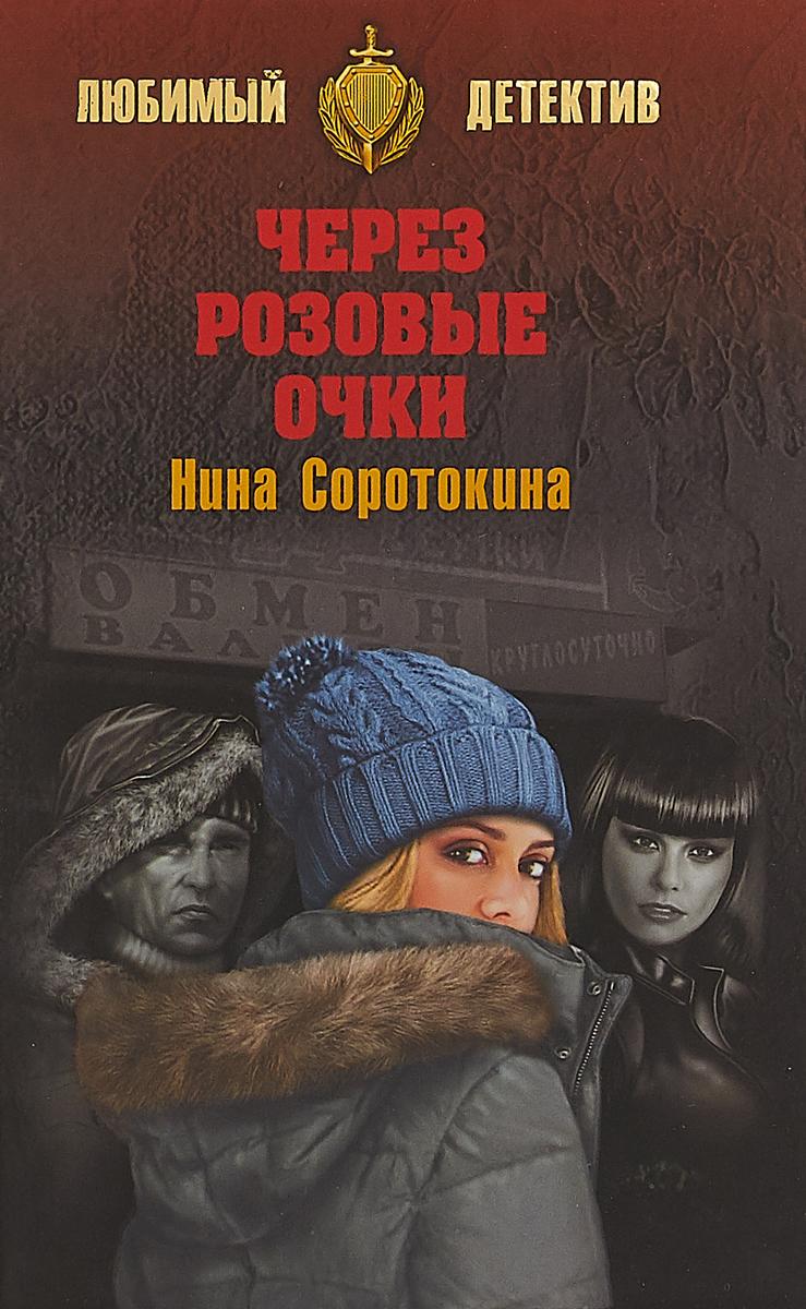 Нина Соротокин Через розовые очки нина соротокина гардемарины серия из четырех романов романы 3 4