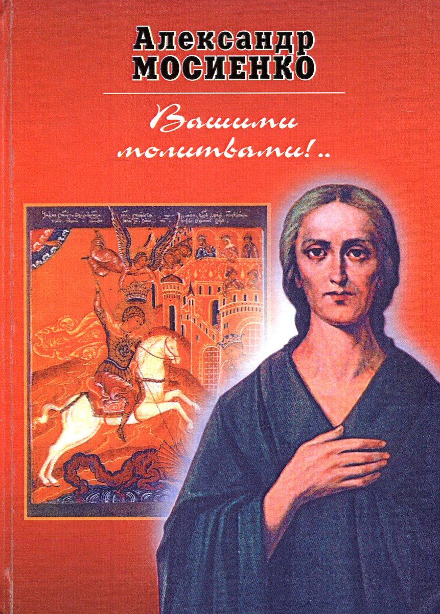 цены на Александр мосиенко Вашими молитвами!  в интернет-магазинах