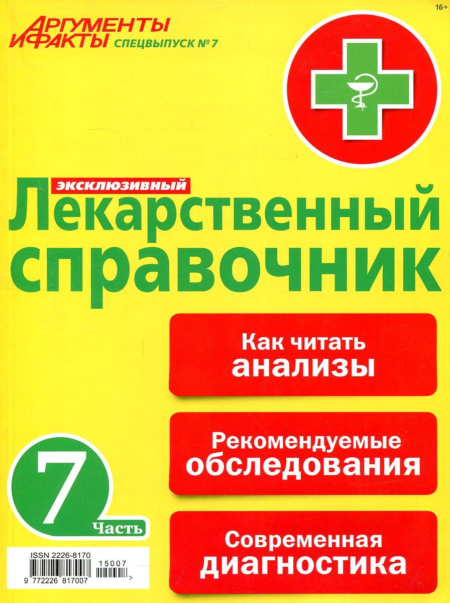 Эксклюзивный лекарственный справочник. Как читать анализы. Рекомендуемые обследования. Современная диагностика