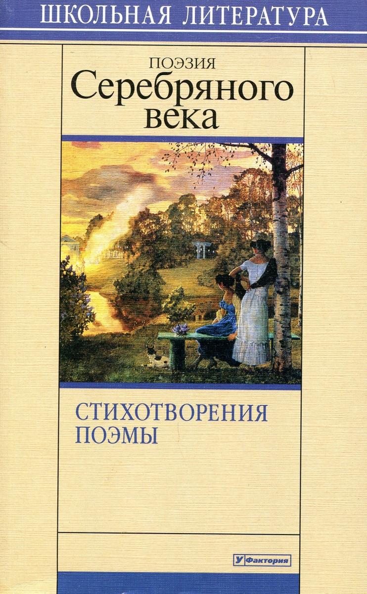 Поэзия Серебряного века: Стихотворения, поэмы