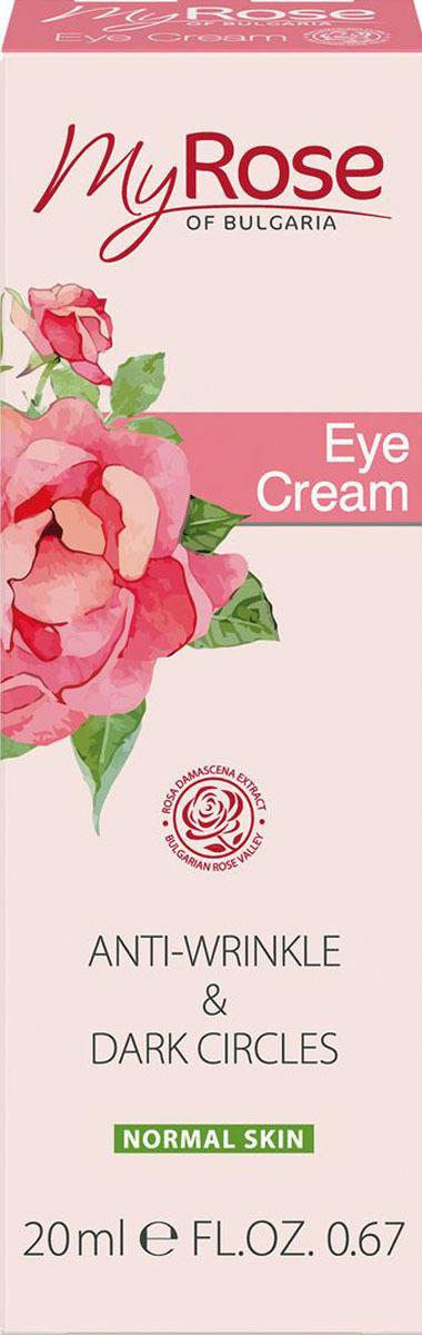 Крем для кожи вокруг глаз My Rose of Bulgaria, 20 мл недорго, оригинальная цена