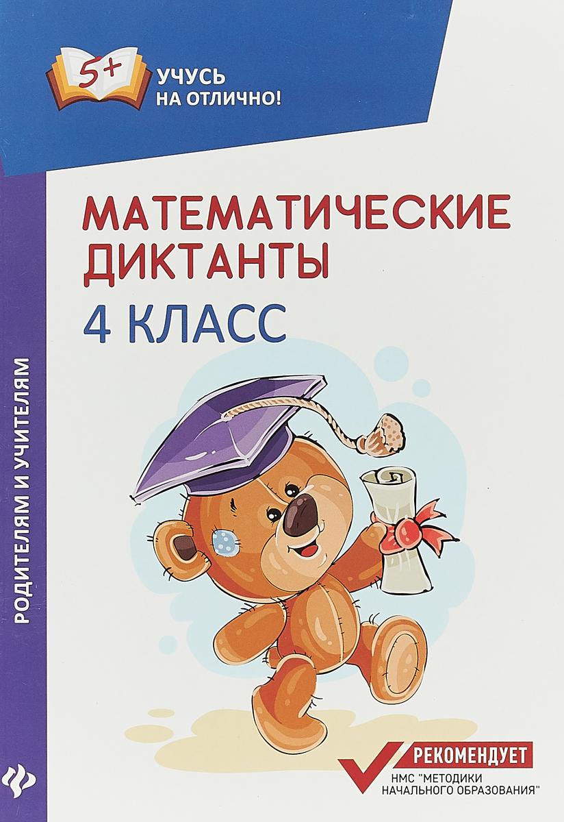 М. В. Буряк Математические диктанты. 4 класс